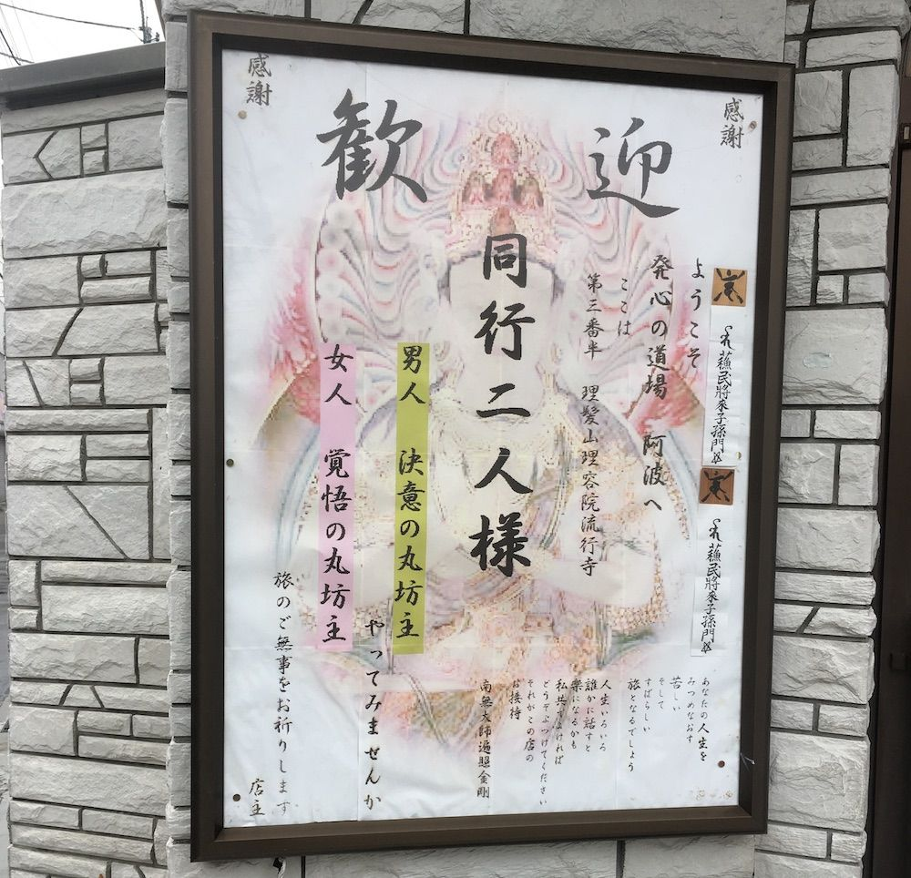 第3番半理髪山理容流行寺