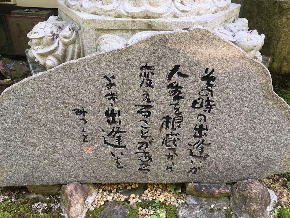 相田みつをの石碑