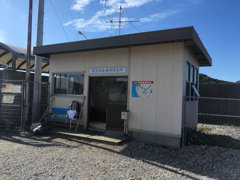 県営渡船種崎待合所