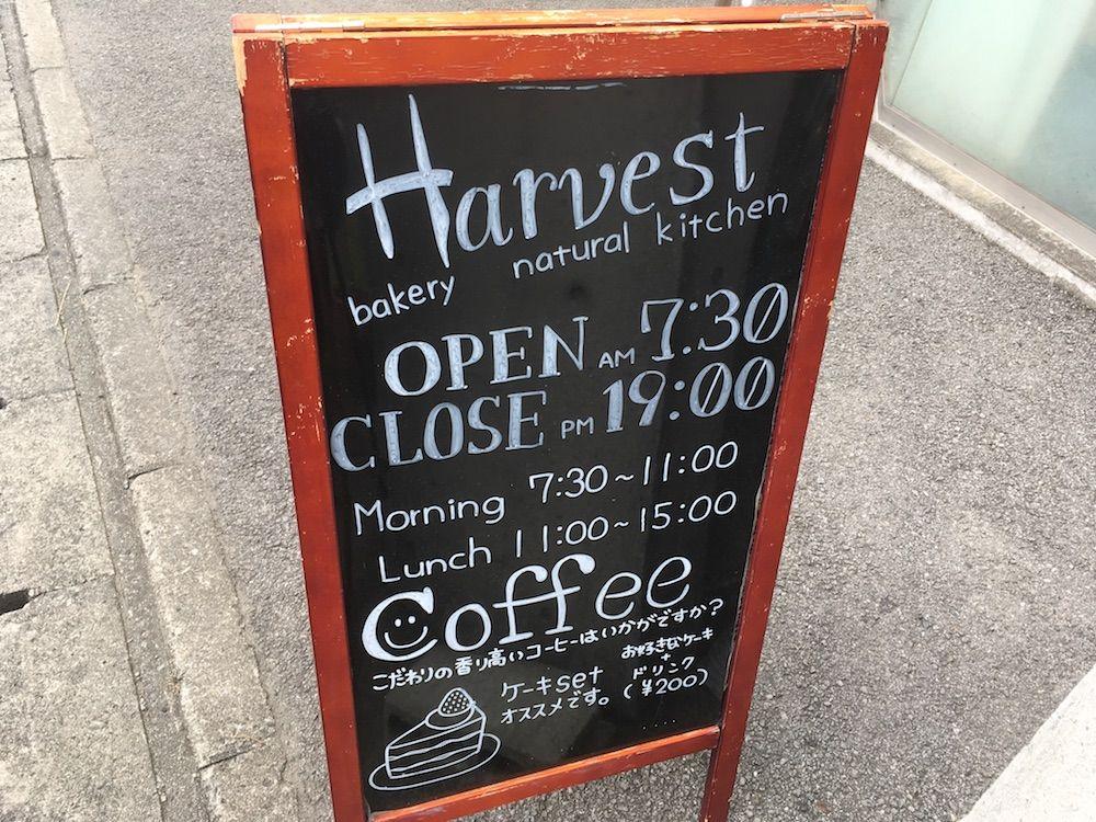 Harvestの看板