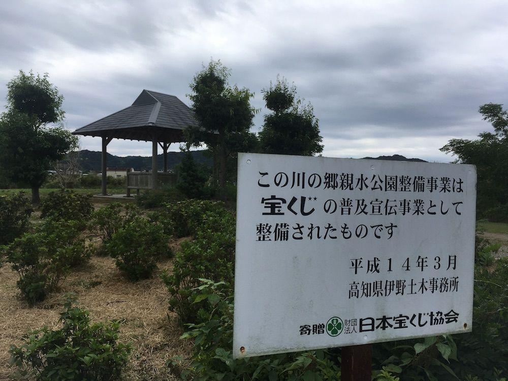 郷親水公園