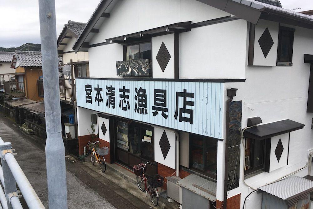 宮本清志漁具店