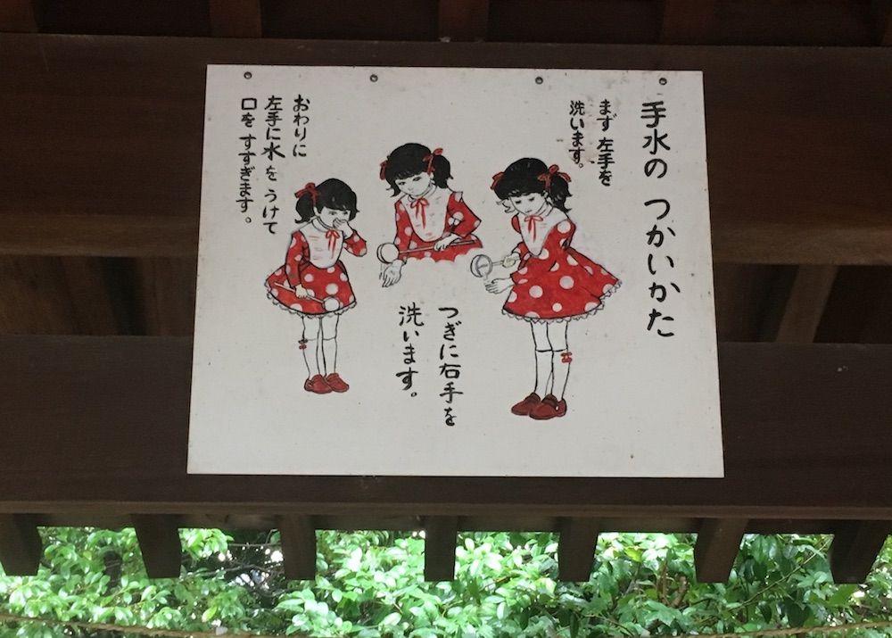愛媛縣護國神社の手水舎の案内板