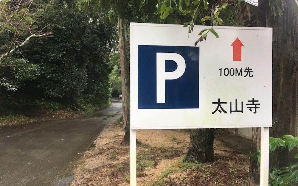 太山寺の駐車場