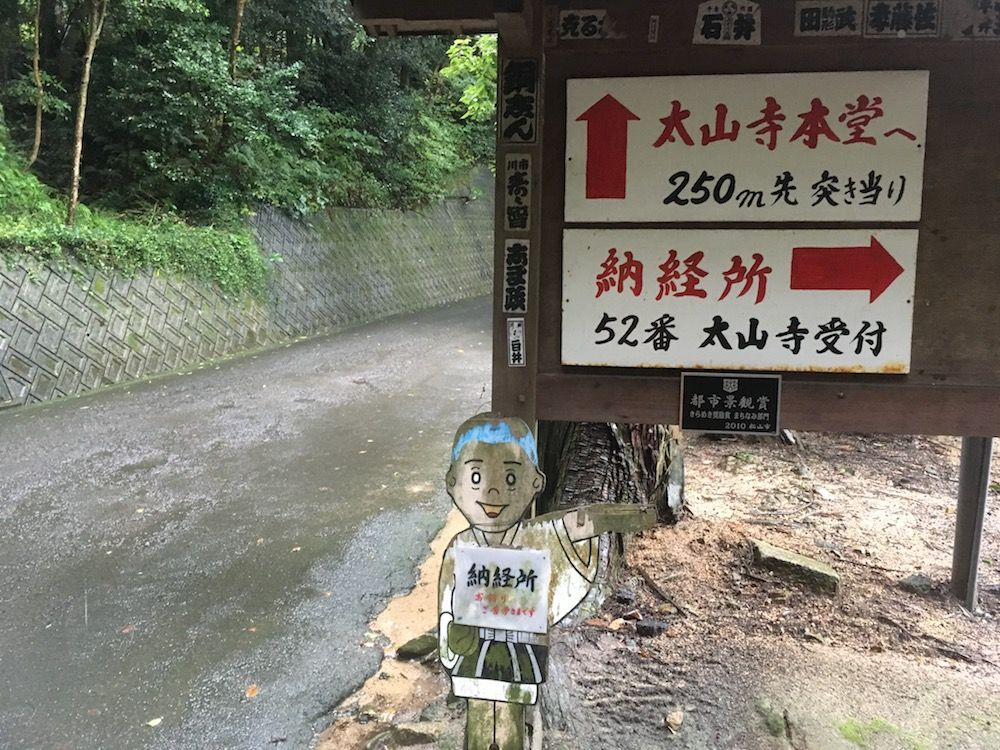 太山寺の案内板