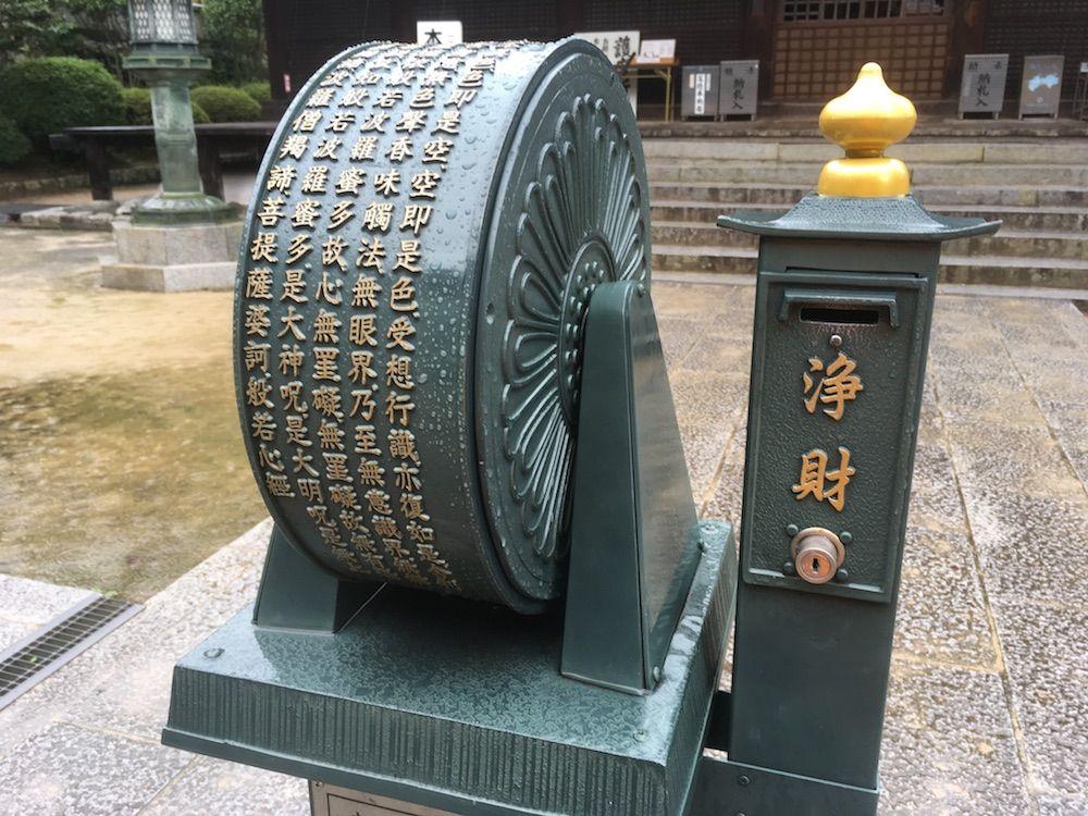 太山寺の摩尼車