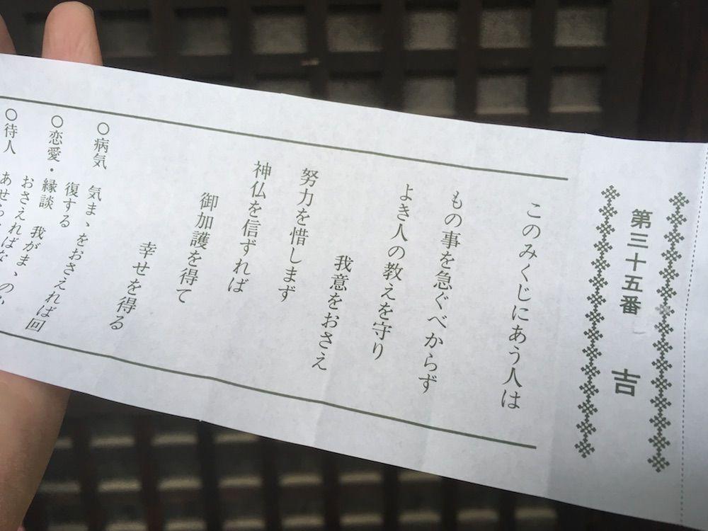 太山寺のおみくじ