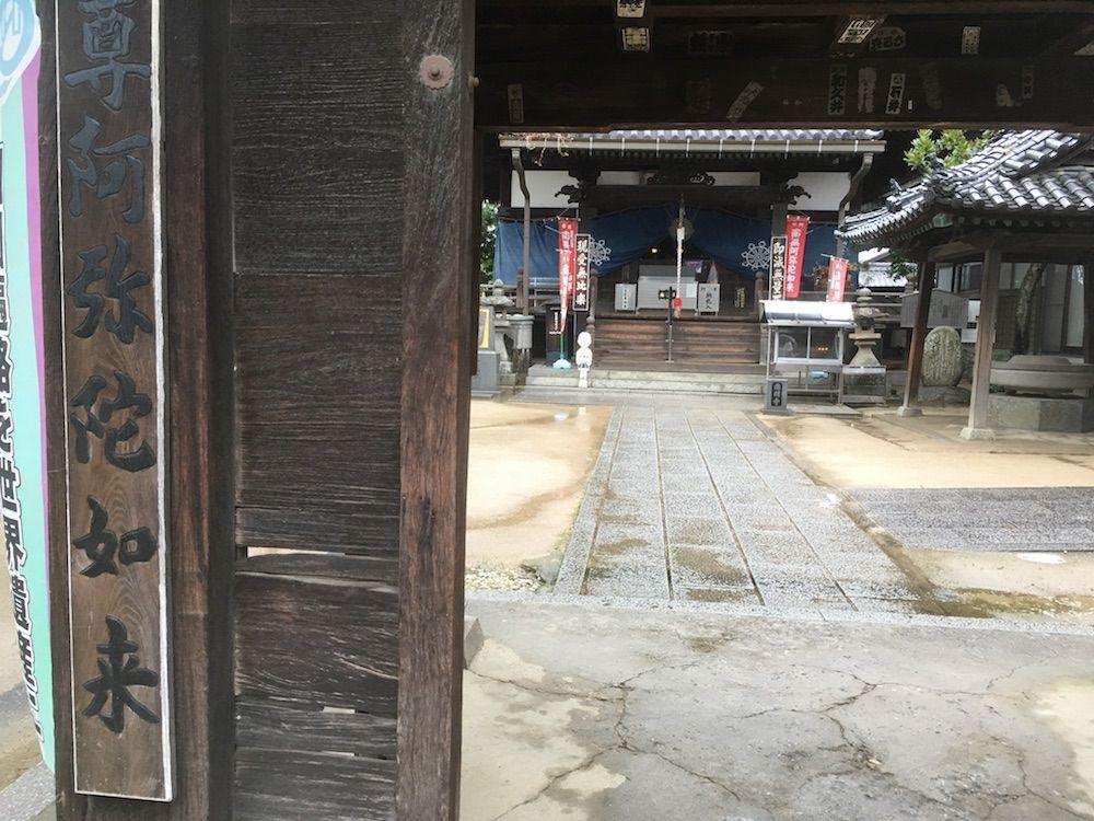 第53番 円明寺