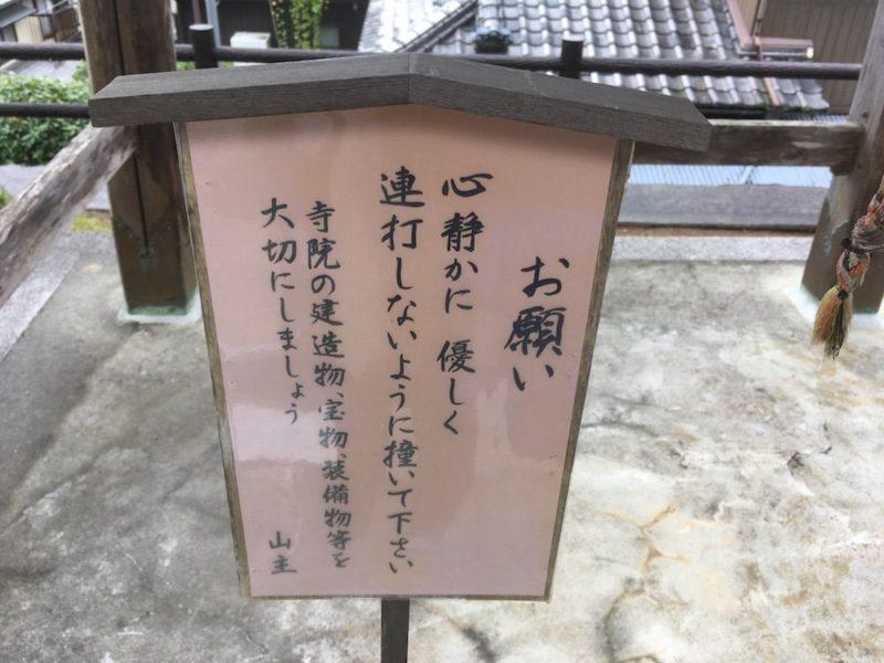 41番龍光寺の鐘撞堂の注意書き