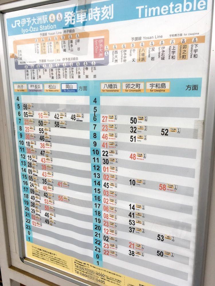 伊予大洲駅発車時刻表