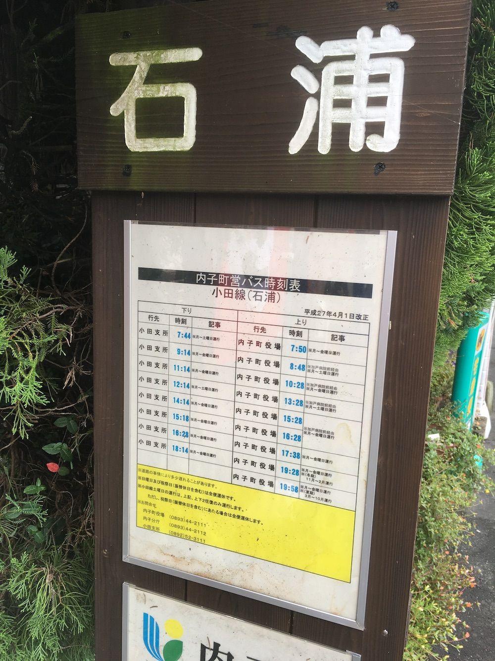 内子町営バス石浦