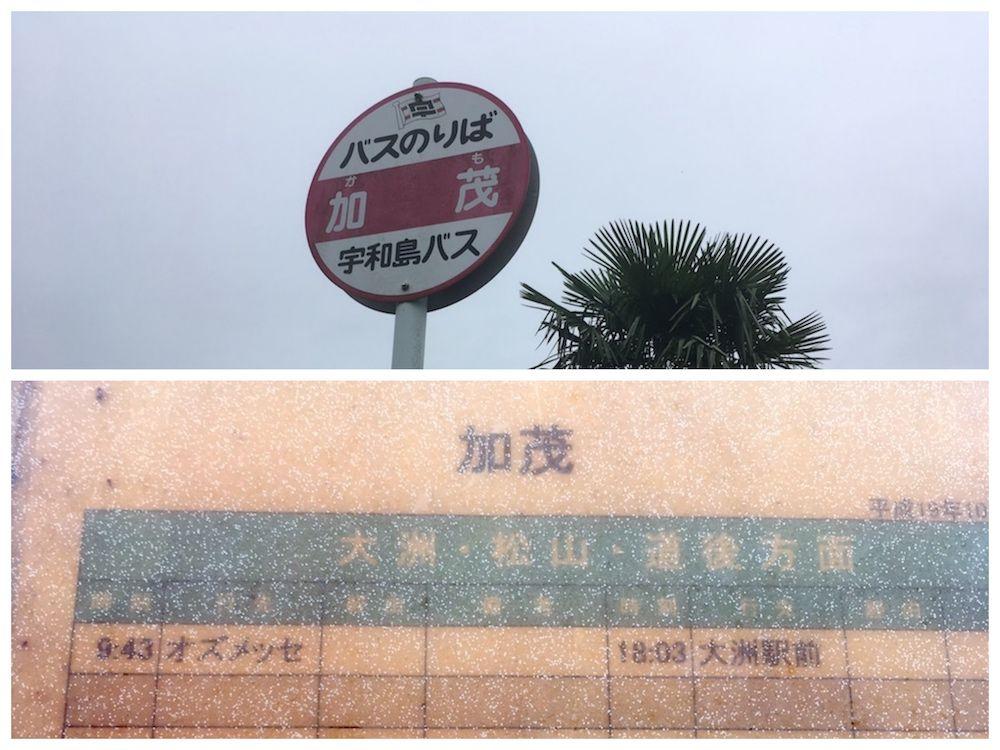 宇和島バス加茂
