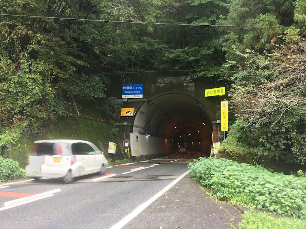 峠御堂トンネル