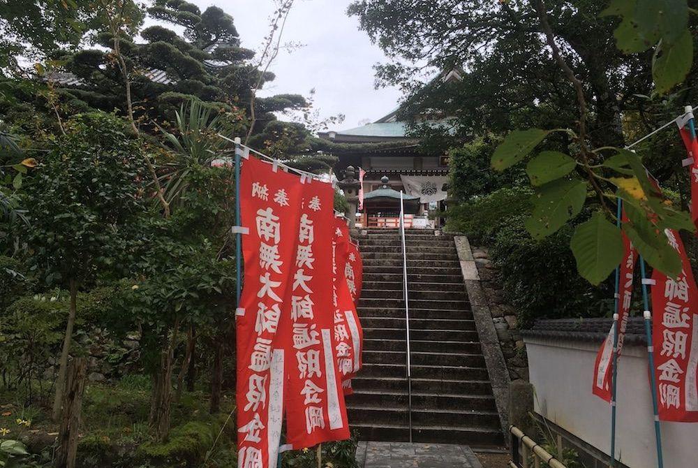 第47番八坂寺