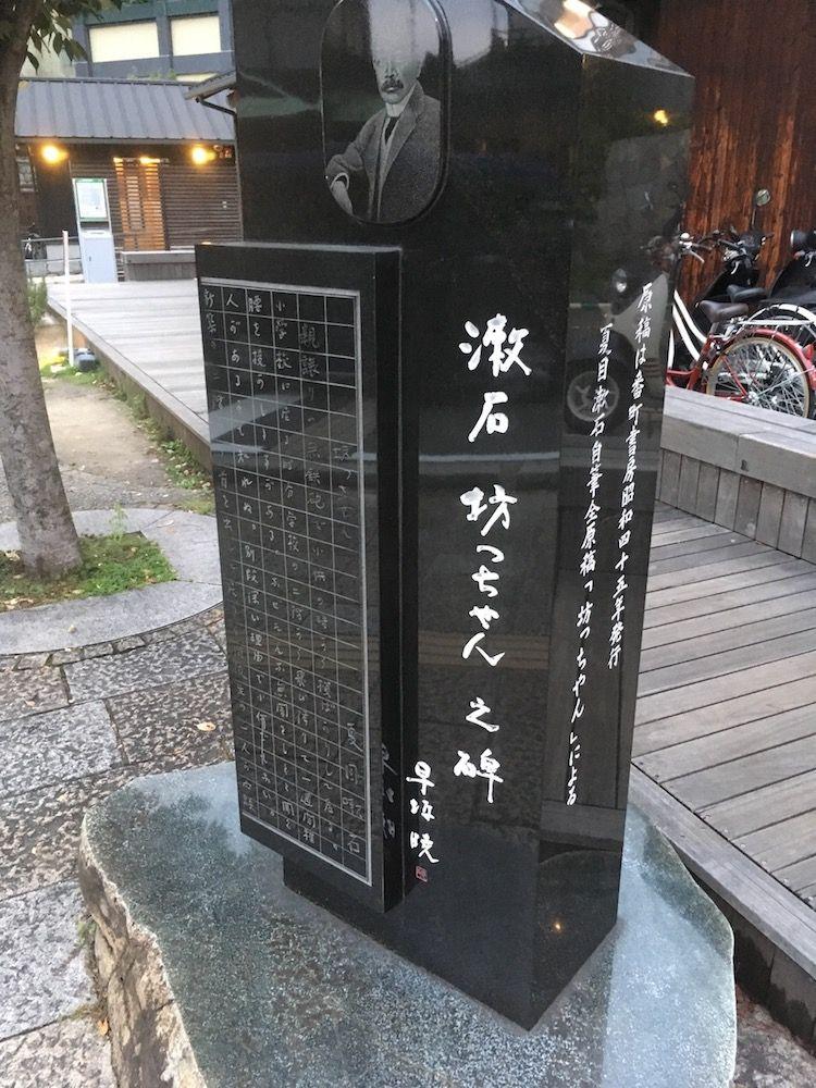 漱石坊っちゃんの碑