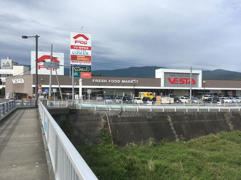 Fuji南宇和店