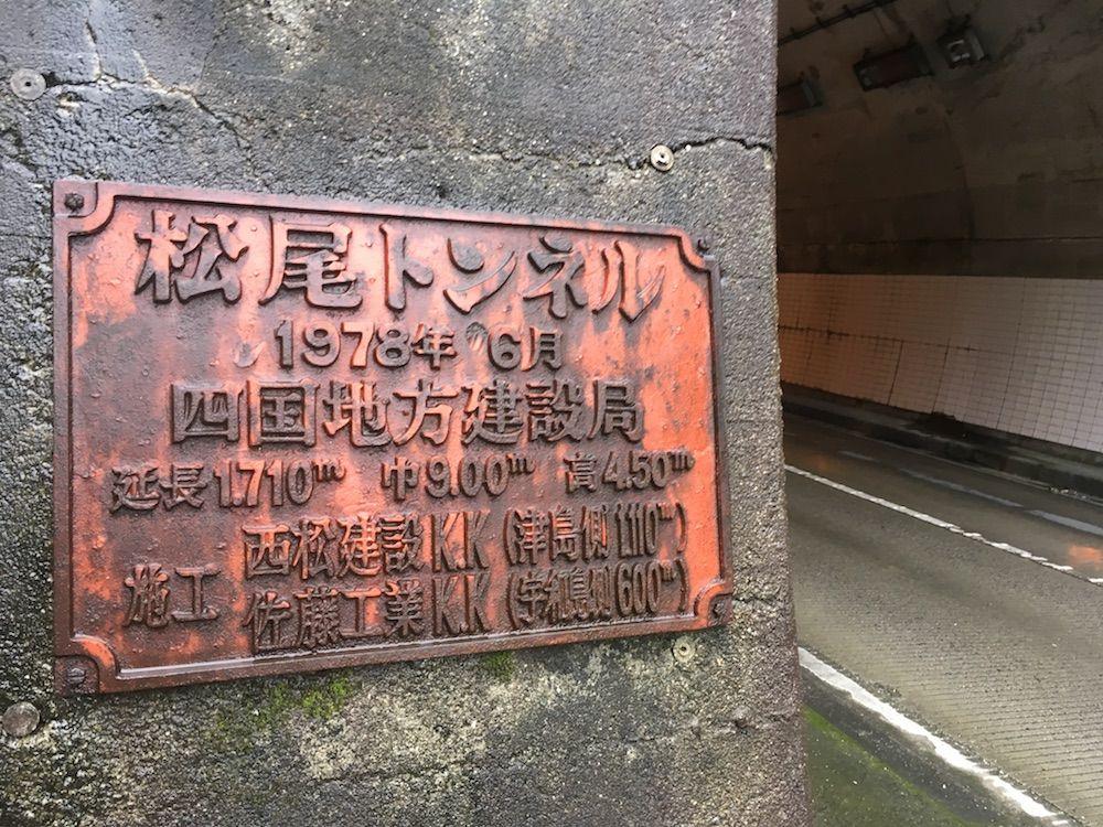 松尾トンネル