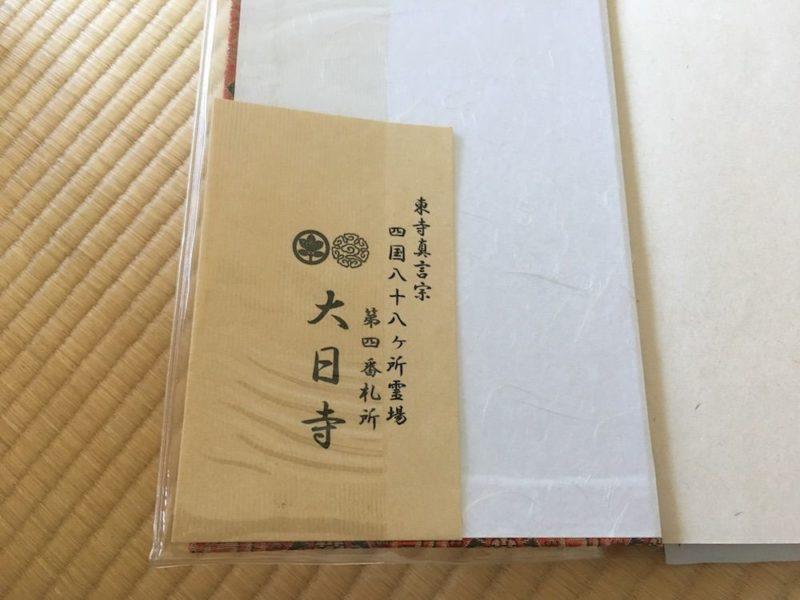 納経帳の裏表紙