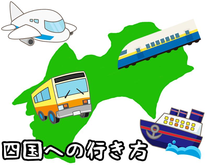四国への行き方