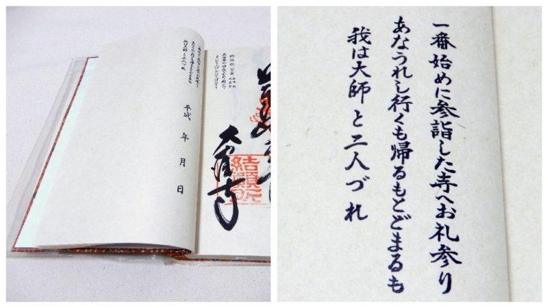 1番寺の納経帳