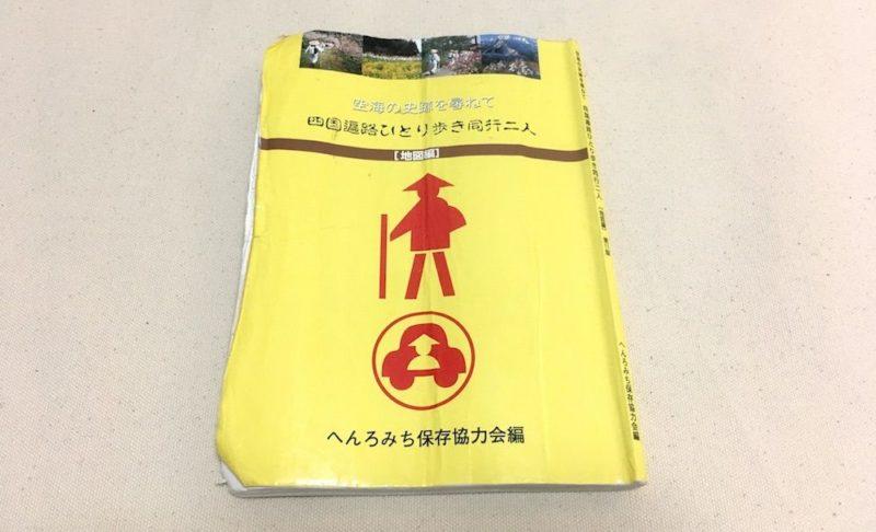 四国遍路一人歩き同行二人【地図編】第11版