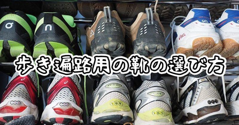 歩き遍路用の靴の選び方