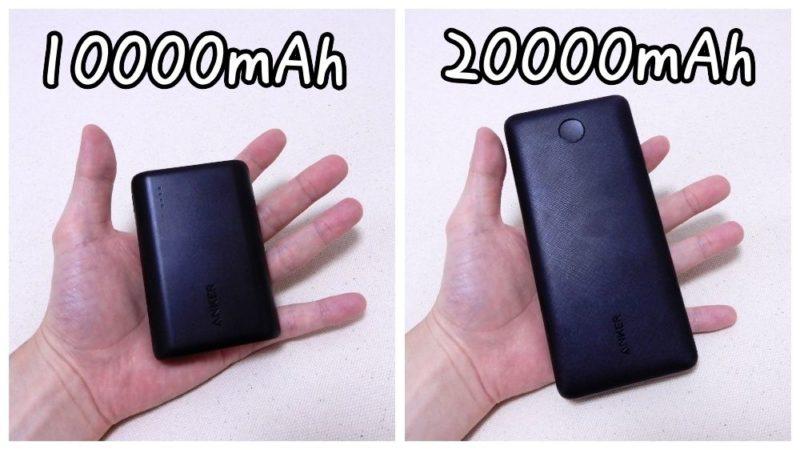 アンカーのモバイルバッテリーのサイズ