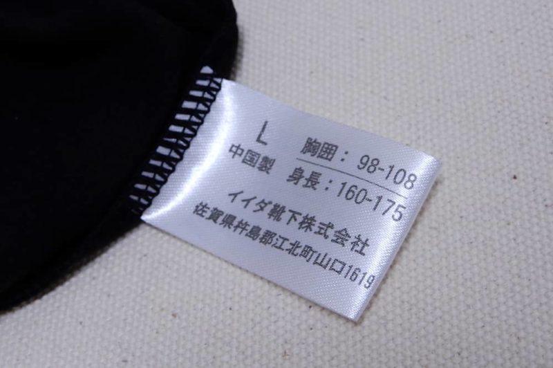 サーモニクスの製品表示タグ