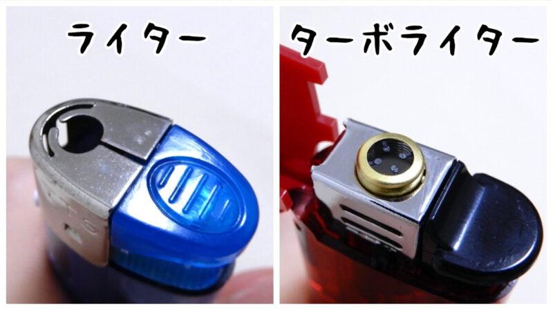 通常のライターとターボライターの火口部