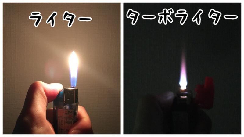 通常のライターとターボライターの火