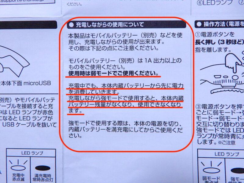 ネッククーラーProの説明書