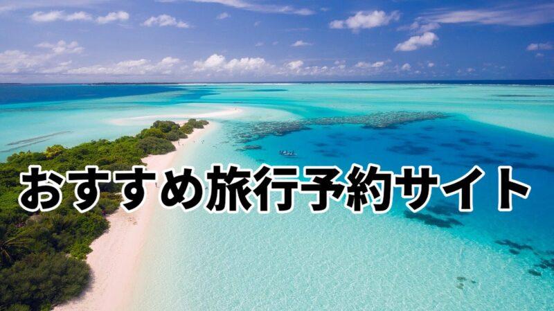おすすめ旅行予約サイト