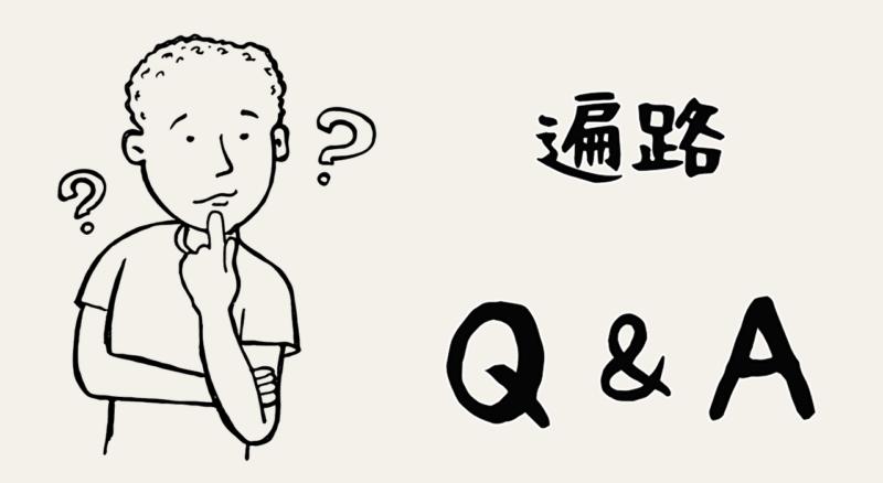 遍路Q&A